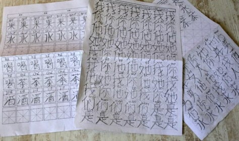 CHinese learn aprender chino caligrafia caligraphy paper escribir caracteres